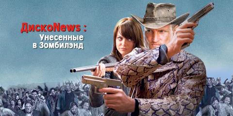 ДискоNews 5. Унесенные в Зомбилэнд