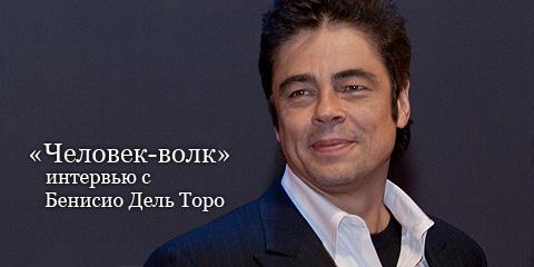 Интервью с Бенисио Дель Торо | «Человек-волк»