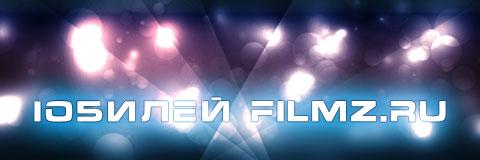 Filmz.ru начинает марафон поздравлений