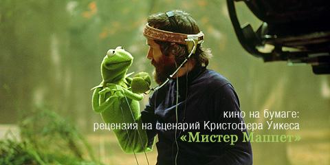 Рецензия на сценарий «Мистера Маппета»