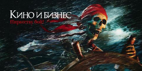 Пиратству бой!