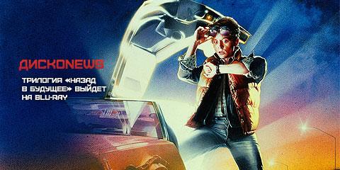 Трилогия «Назад в будущее» выйдет на Blu-ray