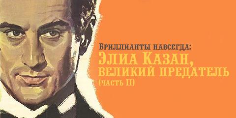Элиа Казан: великий предатель, часть II