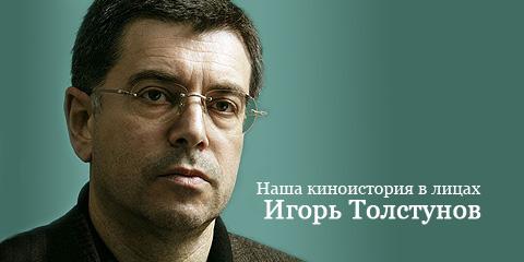 Наша киноистория в лицах. Игорь Толстунов
