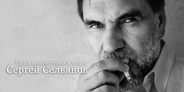 Наша киноистория в лицах. Сергей Сельянов