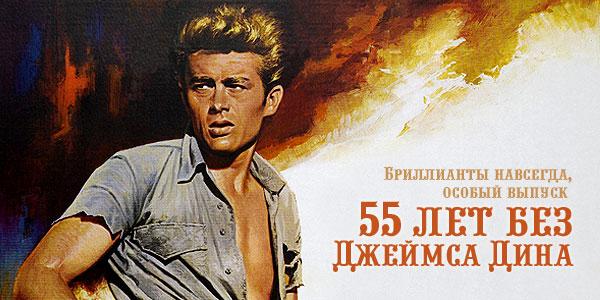 55 лет без Джеймса Дина