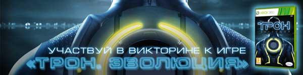 Викторина по игре «Трон: Эволюция»