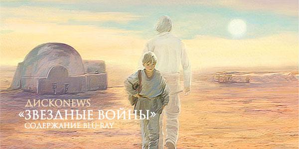 BD (A): «Звездные войны» — содержание Blu-Ray