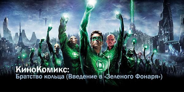 «Братство Кольца» | Введение в Зеленого Фонаря