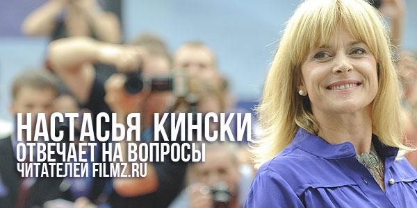 Интервью с Настасьей Кински