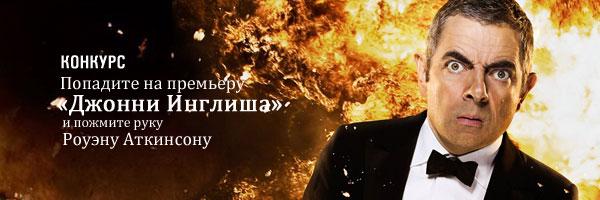 Попадите на премьеру «Джонни Инглиша: Перезагрузки»