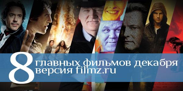 8 из 30 фильмов, которые нельзя пропустить в декабре 2011 года