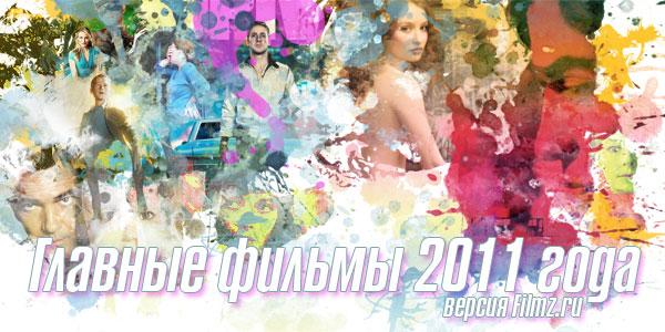 Главные фильмы 2011 года