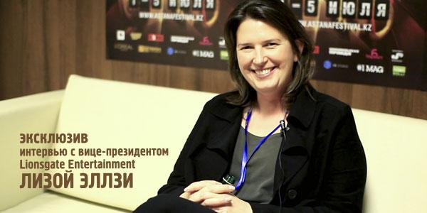 Интервью с Лизой Эллзи, вице-президентом Lionsgate
