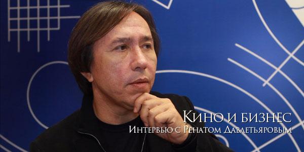Интервью с Ренатом Давлетьяровым