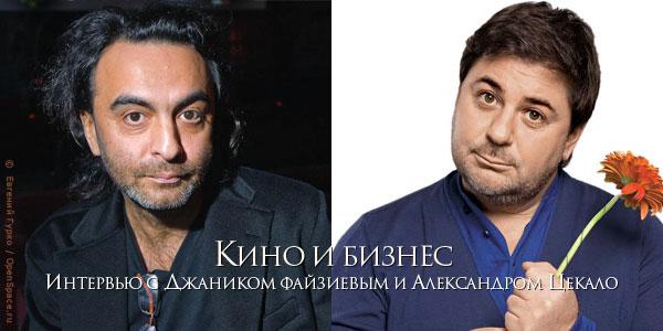 Интервью с Джаником Файзиевым и Александром Цекало