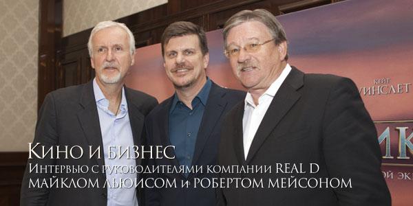 Интервью с руководителями компании RealD про «Титаник», технологию 3D и... деньги