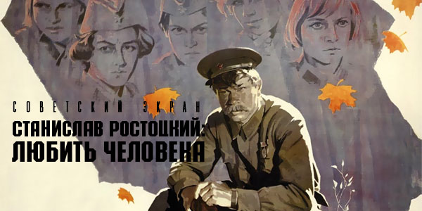 Станислав Ростоцкий: любить Человека