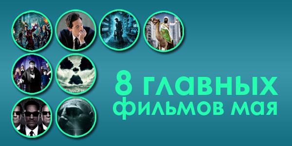 8 главных фильмов мая 2012 года