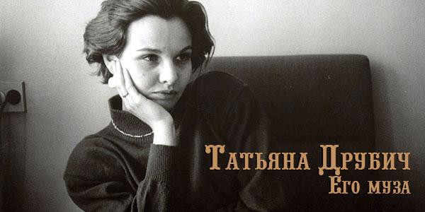 Татьяна Друбич: Его муза