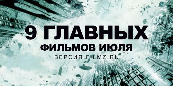 9 главных фильмов июля 2012 года