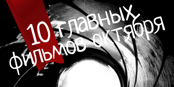 10 главных фильмов октября 2012