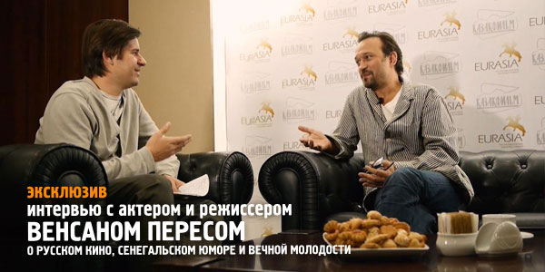 Интервью с Венсаном Пересом: о русском кино, сенегальском юморе и вечной молодости