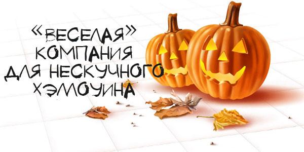 «Веселая» компания для нескучного Хэллоуина