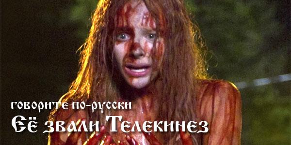 Говорите по-русски: Её звали Телекинез
