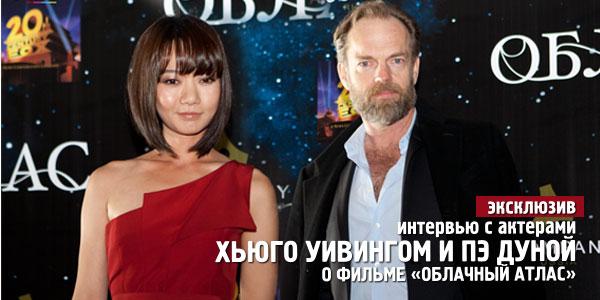 «Облачный атлас»: интервью с актерами Хьюго Уивингом и Пэ Дуной