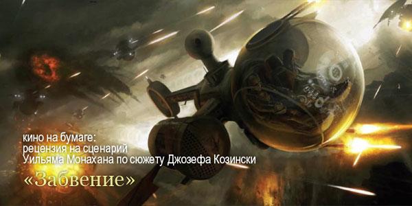 Рецензия на сценарий «Обливиона» («Забвения»)