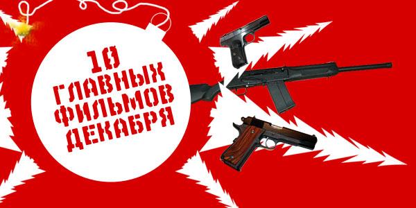 10 главных фильмов декабря 2012