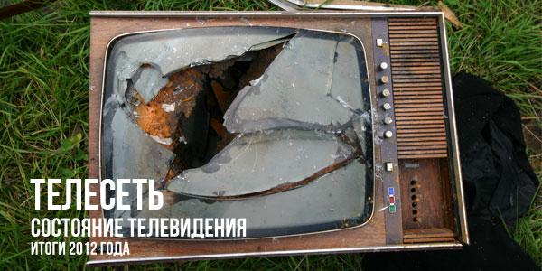Состояние телевидения: Итоги 2012 года, часть 1