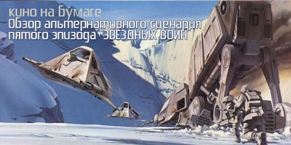 Обзор альтернативного сценария пятого эпизода «Звездных войн»