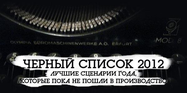 Черный список 2012