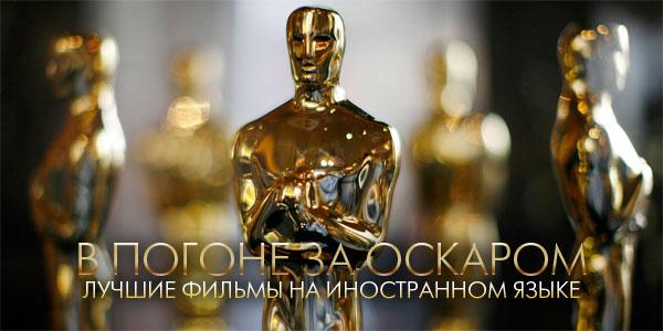 «Лучший фильм на иностранном языке»
