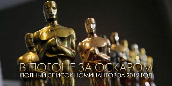 Оскар-2013. Номинанты