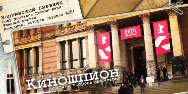 Финальный инсайд EFM-2013: Компания, которая скупила ВСЁ