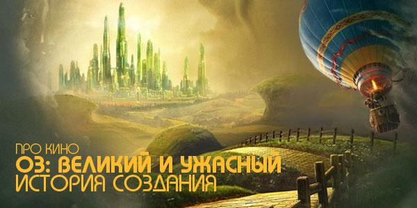История создания Волшебника страны Оз