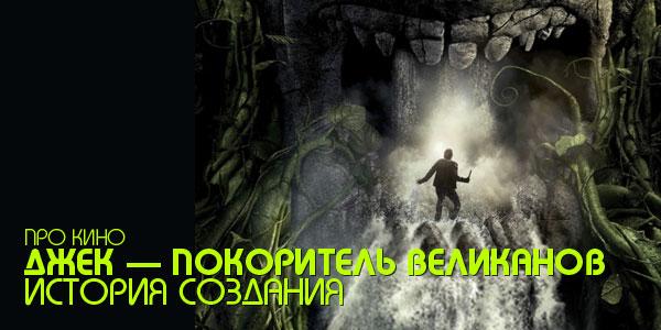 История создания «Джека — покорителя великанов»