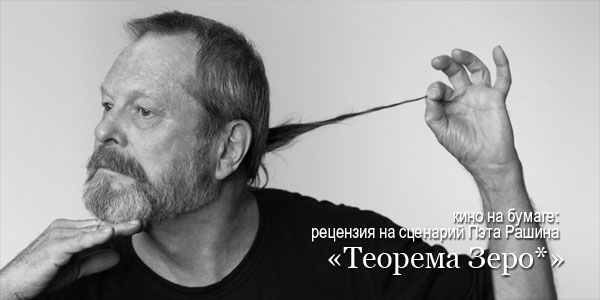 Рецензия на сценарий «Теоремы Зеро»