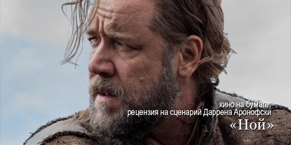 Рецензия на сценарий «Ноя»