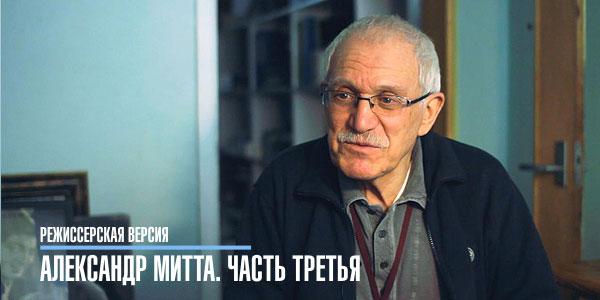 Режиссерская версия: Александр Митта (часть третья)
