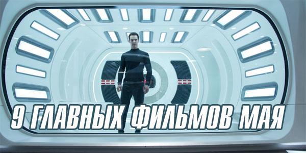 9 главных фильмов мая 2013 года