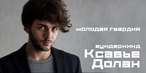 Молодая гвардия: Ксавье Долан