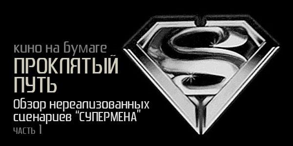 Проклятый путь: обзор нереализованных сценариев «Супермена», часть 1
