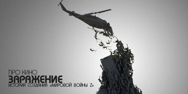 Заражение: История создания «Войны миров Z»