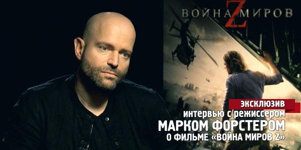 Интервью с Марком Форстером о фильме «Война миров Z»