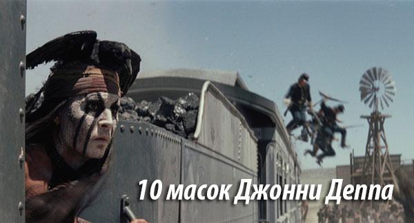10 масок Джонни Деппа