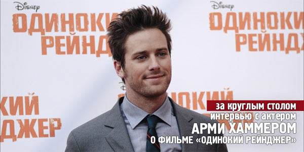 Интервью с Арми Хаммером о фильме «Одинокий рейнджер»